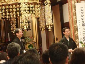 フラとハワイ語の話 その3 善光寺新春談話会に参加をして。