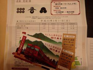 ROKUMON(ろくもん)× LONGING(ロンギング)= カラダが喜ぶ軽井沢!